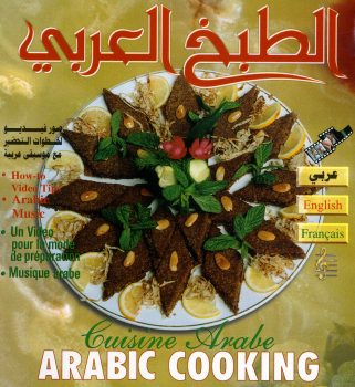 Arabic cookbook cooking arabic cuisine lebanese cooking arabic cookbook cooking arabic cuisine lebanese cooking mediterranean food tabouli hoummous mezza falaffel gyro grape leaves pastries vegetarian low no non forumfinder Images